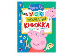 Книга Peppa Pig Моя любимая книга (120038)