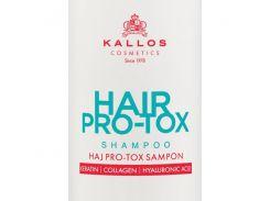 Шампунь Kallos KJMN  Pro tox с кератином, коллагеном и гиалуроновой кислотой ( 20 мл )