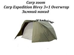 Палатка зимняя CZ Carp Expedition Bivvy 3+1 Overwrap