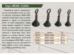 """Груз """"BACK-LEAD"""" 25 гр"""