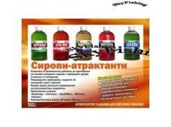 """Сироп """"Перцовые специи""""(350мл.)Rost"""