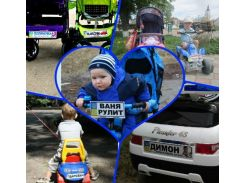 Номера на детские коляски (алюминий)