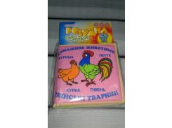 Мягкая книжка «Розумна Іграшка» Домашние животные