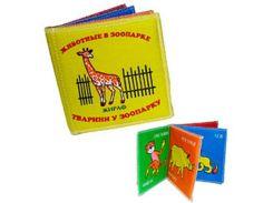 Мягкая книжка «Розумна Іграшка» Животные в зоопарке