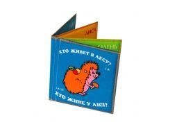 Мягкая книжка «Розумна Іграшка» Кто живет в лесу