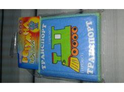 Мягкая книжка «Розумна Іграшка» Транспорт