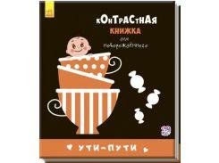 Контрастная книжка для новорожденного Ути-пути