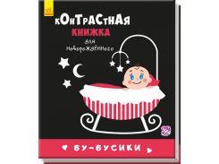 Контрастная книжка для новорожденного Бу-бусинка