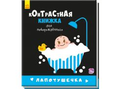 Контрастная книжка для новорожденного Лапотушечка