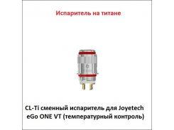 CLR-Ti (титан) сменный испаритель для Joyetech eGo ONE VT (температурный контроль)