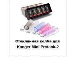 Стеклянная колба для Kanger Genitank Mini & Mini Protank-2 & Mini Protank-3 & Aerotank Mini