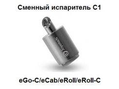 Сменный испаритель C1 для атомайзеров Joyetech eGo-C/eCab/eRoll/eRoll-C тип А