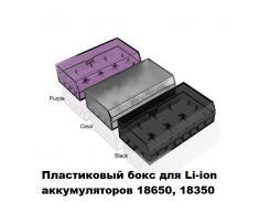 Пластиковый бокс для Li-ion аккумуляторов 18650, 18350 Efest