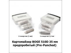 Картомайзер BOGE 510D 35 мм предпробитый (Pre-Punched)