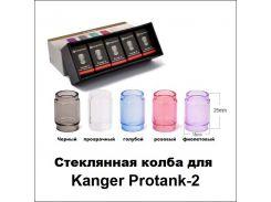 Стеклянная колба для Kanger Genitank & Protank-2 & Protank-3 & Aerotank V2