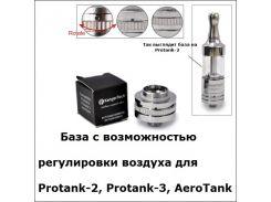 База с возможностью регулировки воздуха для Protank-2, Protank-3, AeroTank
