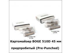 Картомайзер BOGE 510D 45 мм предпробитый (Pre-Punched)