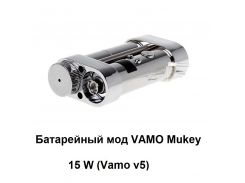 Батарейный мод VAMO Mukey (двойная труба) 15 W (Vamo v5)