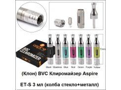 (Клон) BVC Клиромайзер Aspire ET-S 3 мл (колба стекло+металл)