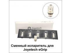 Сменный испаритель для Joyetech eGrip