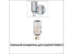 Сменный испаритель для Joyetech Delta-II