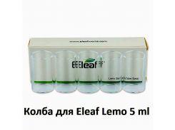 Колба для Eleaf Lemo 5 ml