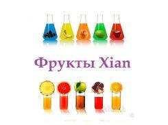 Фруктовые ароматизаторы Xian флакон 30 мл