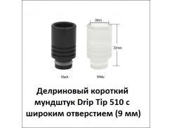 Делриновый мундштук Drip Tip 510 с широким отверстием (9 мм)