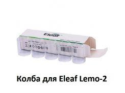 Колба для Eleaf Lemo-2