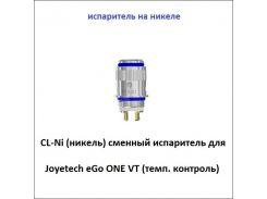 CL-Ni (никель) сменный испаритель для Joyetech eGo ONE VT (температурный контроль)