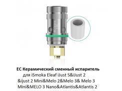 EC Керамический сменный испаритель (0.5ohm) для iSmoka Eleaf iJust S&iJust 2&ijust 2 Mini&Melo 2&Melo 3& Melo 3 Mini&MELO 3 Nano&Atlantis&Atlantis 2
