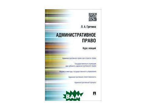 Комментарий курс лекций по административному праву жигулевских