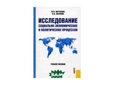 По Исследованию Социально Экономических И Политических Процессов Шпаргалки