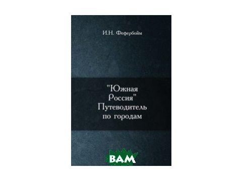 Южная Россия. Путеводитель по городам