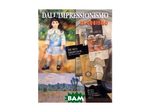 Dall'Impressionismo al cubismo. Альбом Киев