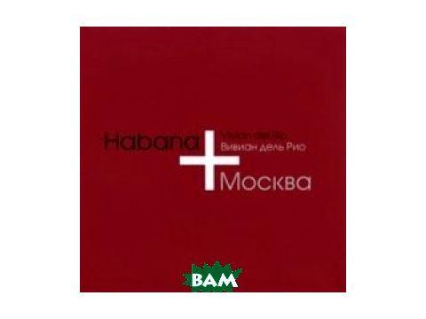Habana + Москва Киев