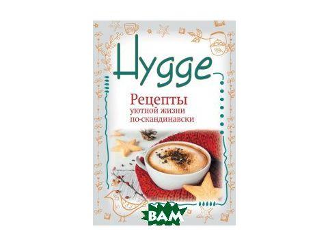Hygge. Счастье в простоте! Рецепты уютной жизни по-скандинавски Киев