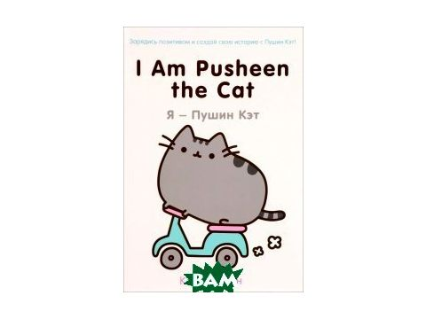 I Am Pusheen the Cat. Я - Пушин Кэт Киев
