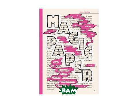 Magic Paper. Книга из необычной бумаги с идеями для креативного рисования Киев