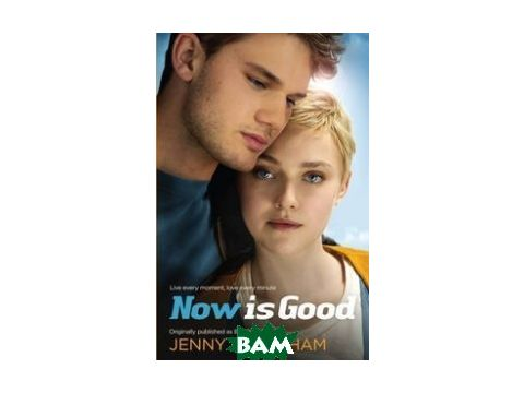 Now is Good Киев