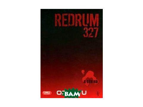 Redrum 327. Том 1 Киев