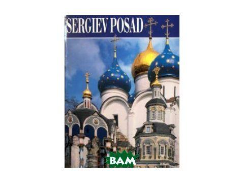 Sergiev Posad. Альбом