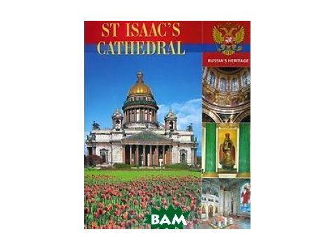 St Isaac's cathedral Киев
