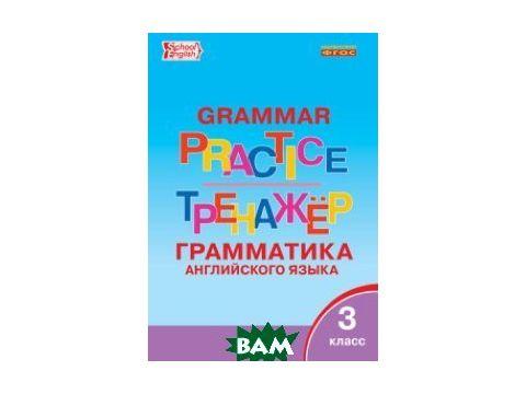 Grammar practice. Грамматика английского языка. 3 класс. Тренажер. ФГОС Киев