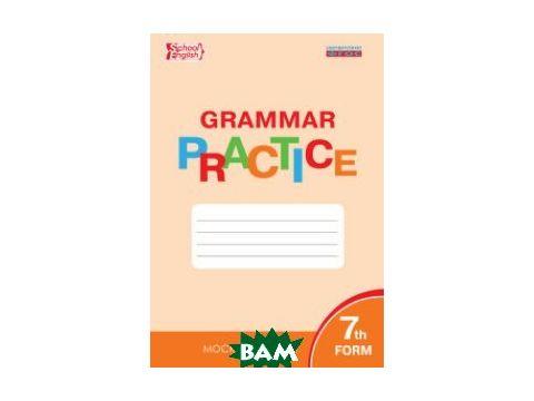 Grammar Practice: 7th Form . Английский язык. 7 класс. Грамматический тренажёр Киев