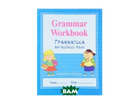 Grammar Workbook: handwriting Workbook / Грамматика английского языка. Прописи (книга-перевертыш) Киев