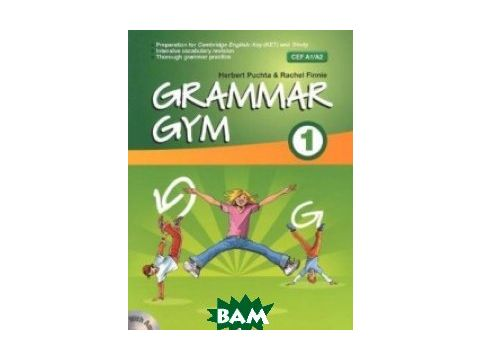 Grammar Gym 1 (+ Audio CD) Киев