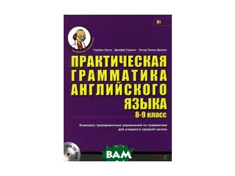 Grammar Practice Intermediate. A Complete Grammar Workout for Teen Students (+ CD-ROM) Киев