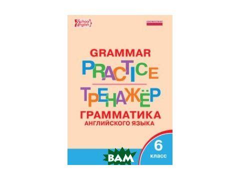 Grammar practice. Грамматика английского языка. 6 класс. Тренажёр. ФГОС Киев