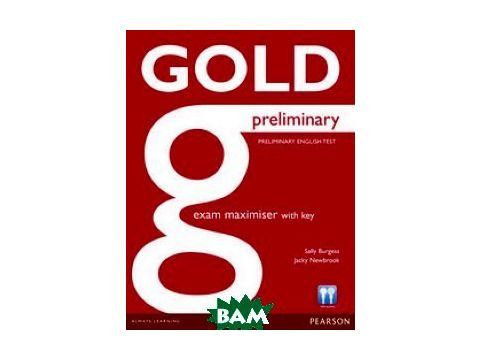 Gold Preliminary. Maximiser with Key Киев